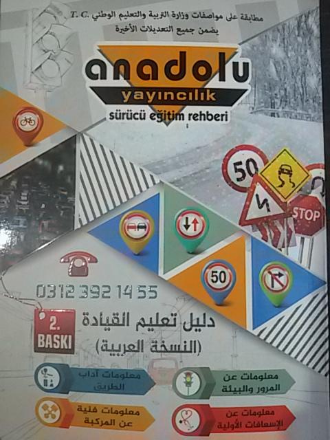 ملخص كتاب رخصة القيادة التركية
