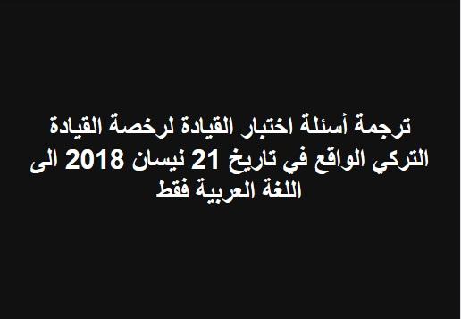 أسئلة اختبار الكمبيوتر الخاص بمدارس السواقة التركية مترجمة للعربية
